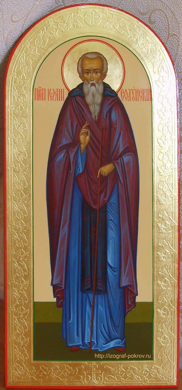 Saint Jean l'Isaurien