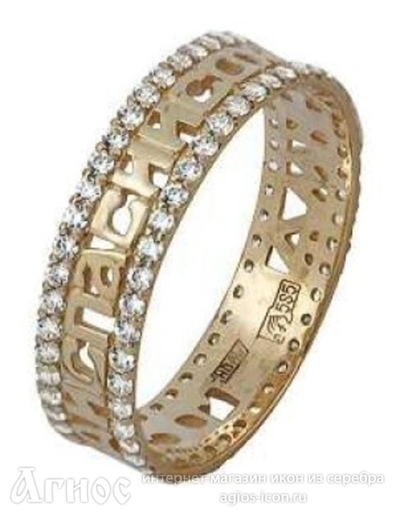 золотое кольцо с фианитами спаси и сохрани